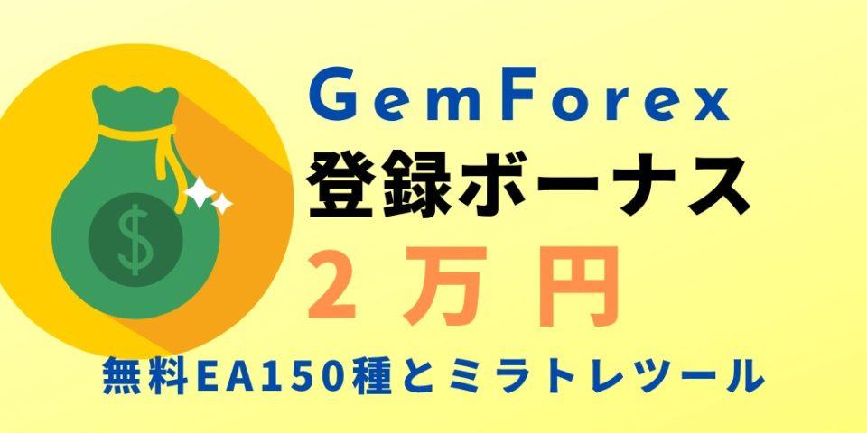 GEMFOREX登録ボーナス