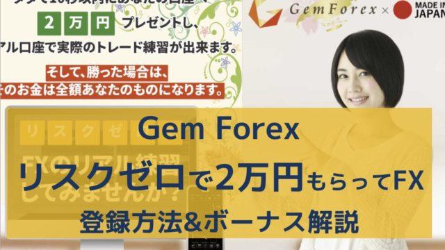 Gem Forex 登録とボーナス