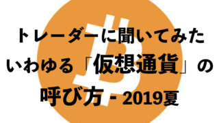 howtocall仮想通貨