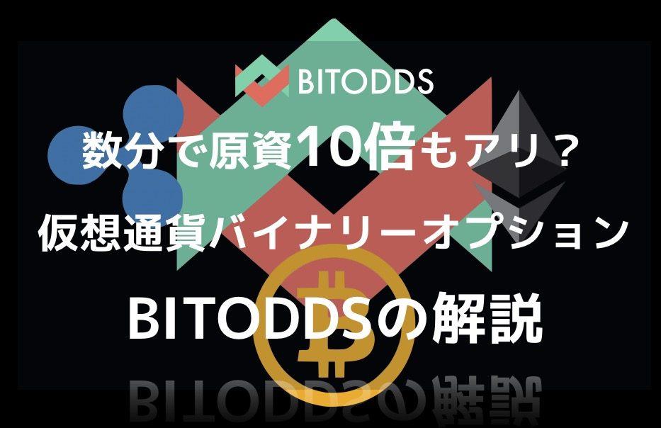 仮想通貨のバイナリーオプションbitoddsとは
