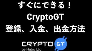 CryptoGT 登録入金出金
