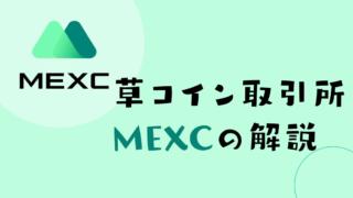 海外取引所MEXC