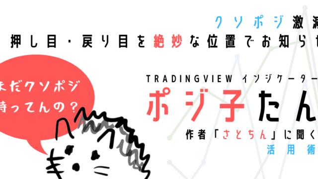 tradingviewインジケーター「ポジ子」の解説と活用術