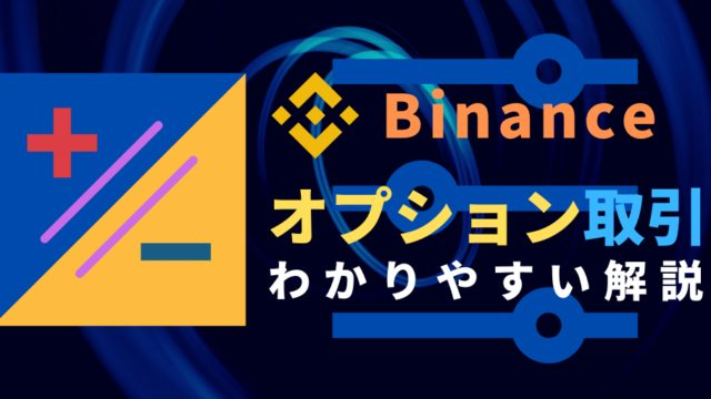 Binanceのオプション取引をわかりやすく解説します
