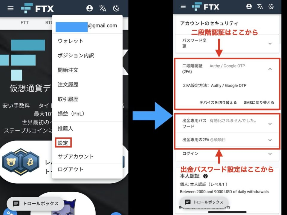 FTX二段階認証