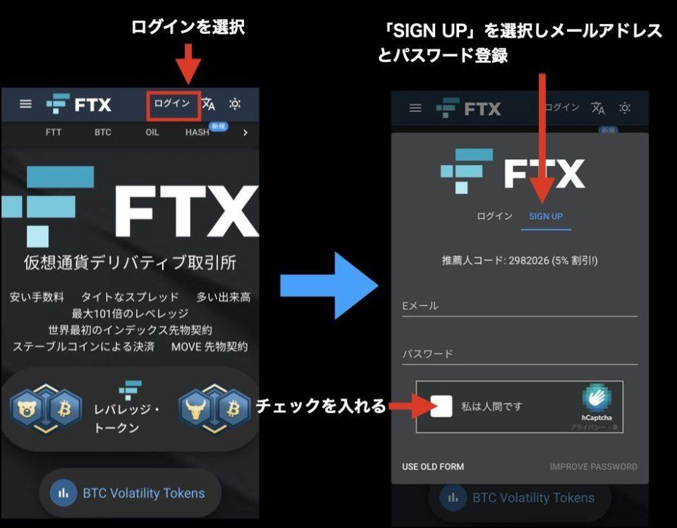 FTX登録