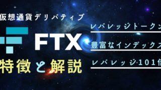 FTX徹底解説