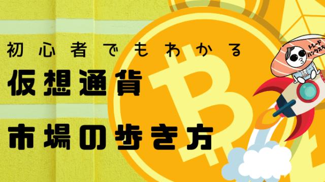 ビットコインやイーサリアムなどの仮想通貨、初心者は何から知るべきか